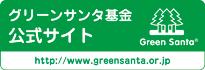 グリーンサンタ基金公式サイト