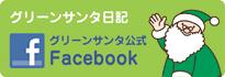 グリーンサンタ公式 FACEBOOK