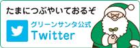 グリーンサンタ公式 Twitter