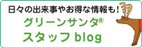 グリーンサンタ(R)スタッフブログ