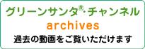 グリーンサンタ(R)・チャンネル・アーカイブ