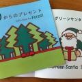 グリーンサンタの新しい絵本「もりからのプレゼント」