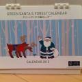 グリーンサンタカレンダー 販売開始